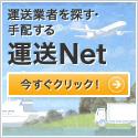 運送業者を探す・手配する 運送Net