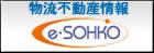 物流不動産情報 e・SOHKO